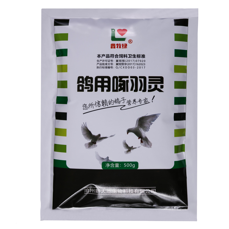 鴿用啄羽靈