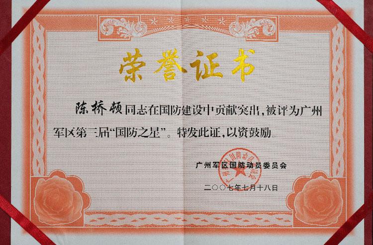 """07年广州军区第三届""""国防之星"""""""