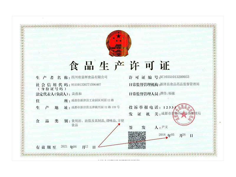 image/食品生產許可證