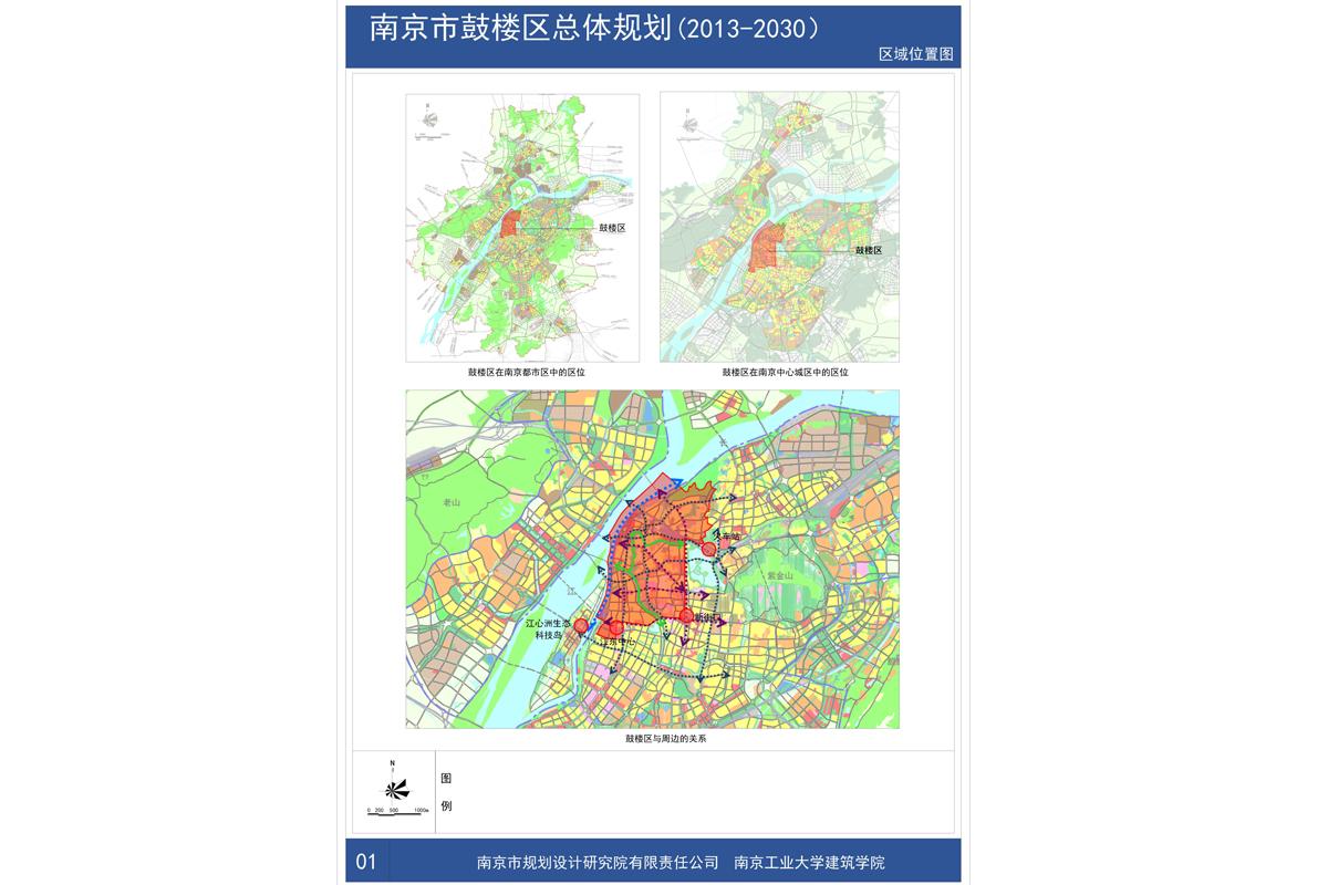南京市鼓楼区总体规划(2013-2030)