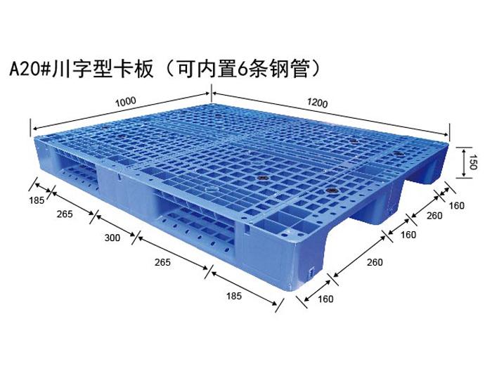 A20#川字型卡板(可內置6條鋼管)