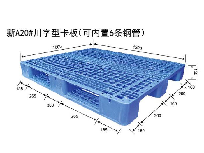 新A20#川字型卡板(可內置6條鋼管) (2)