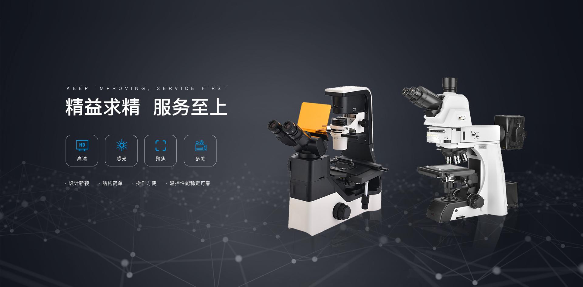 盤點電子顯微鏡的相關信息?