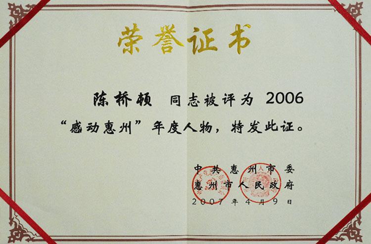 """07年2006""""感动惠州""""年度人物"""