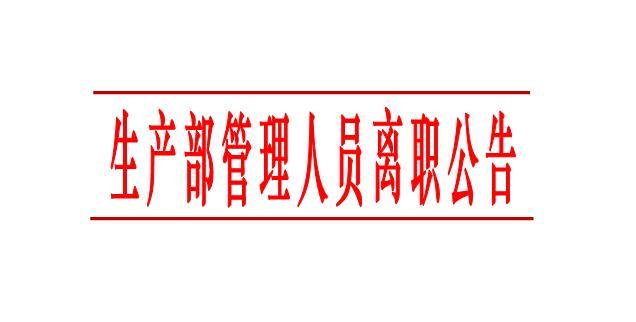 生产厂长代成云同志离职公告