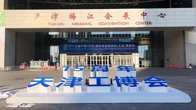 第15屆天津國際機床展覽會