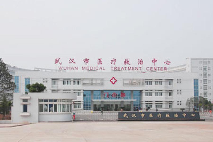 武漢醫療救治中心