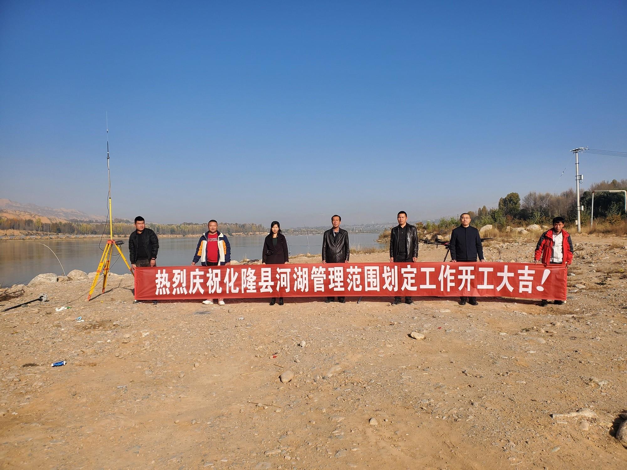 祝賀!青海省化隆縣河湖管理范圍劃定工作開工大吉