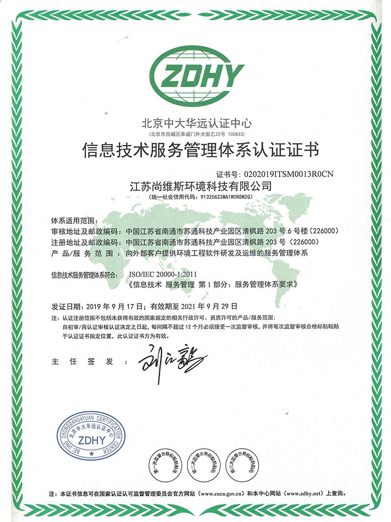 信息技术服务证书
