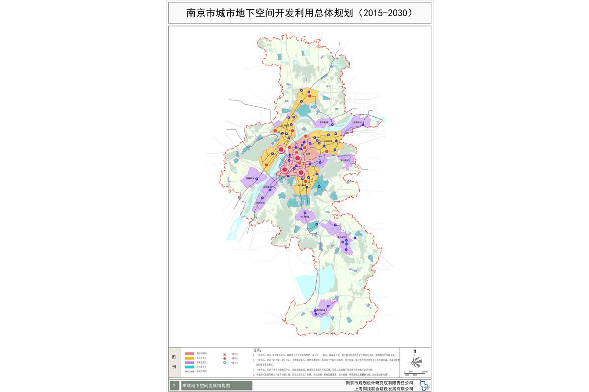 南京市城市地下空间开发利用总体规划(2015-2030)