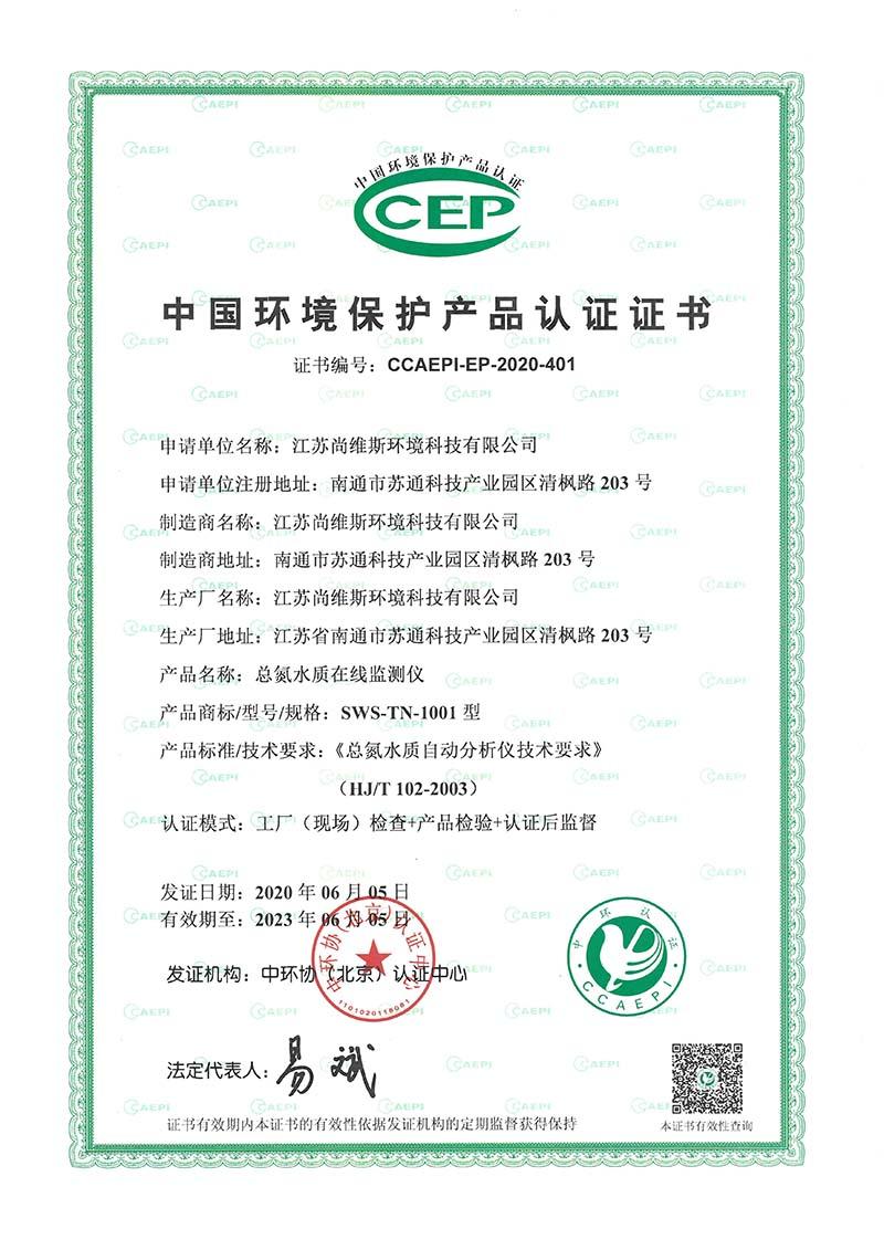 尚维斯总氮产品认证证书