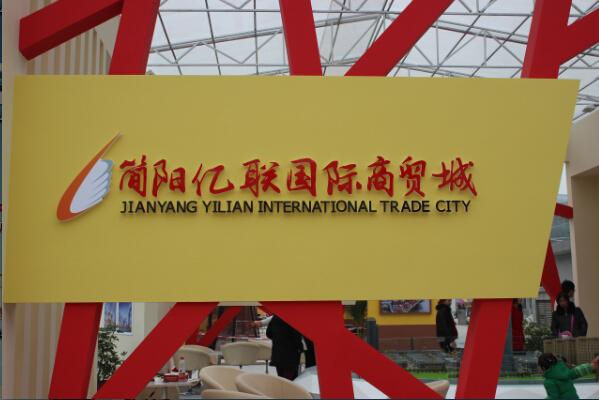 簡陽市億連國際商貿城
