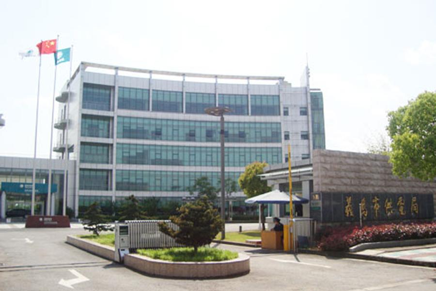 義烏市供電局電力調度中心大樓