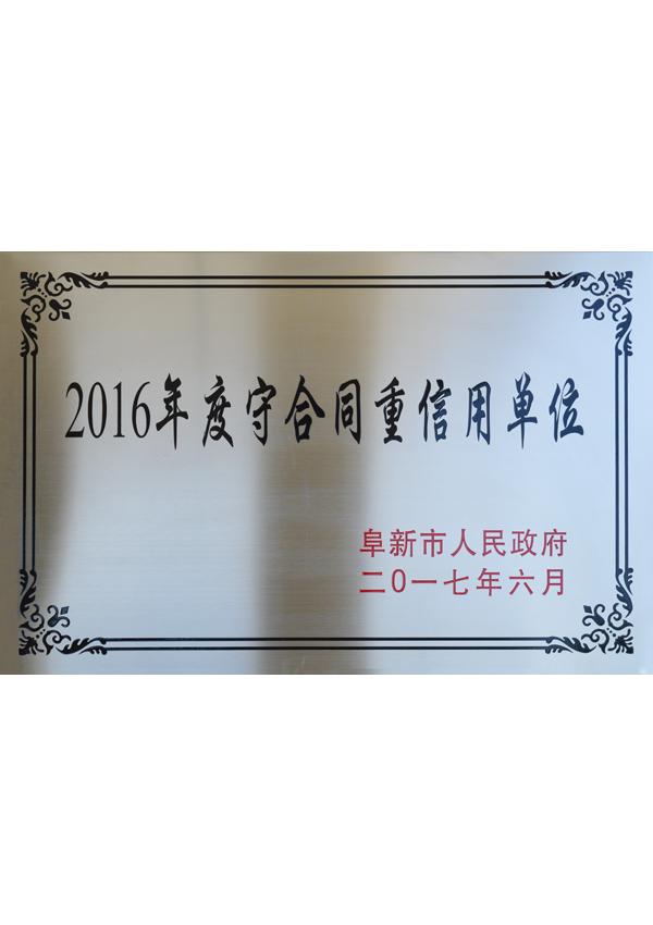2016年度守合同重信用单位