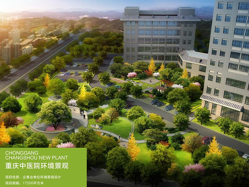 重庆中医院环境景观