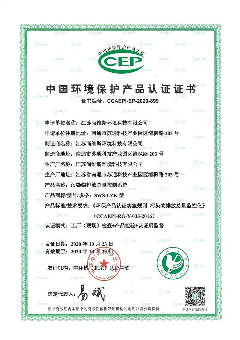 尚维斯总量控制系统环保产品认证证书