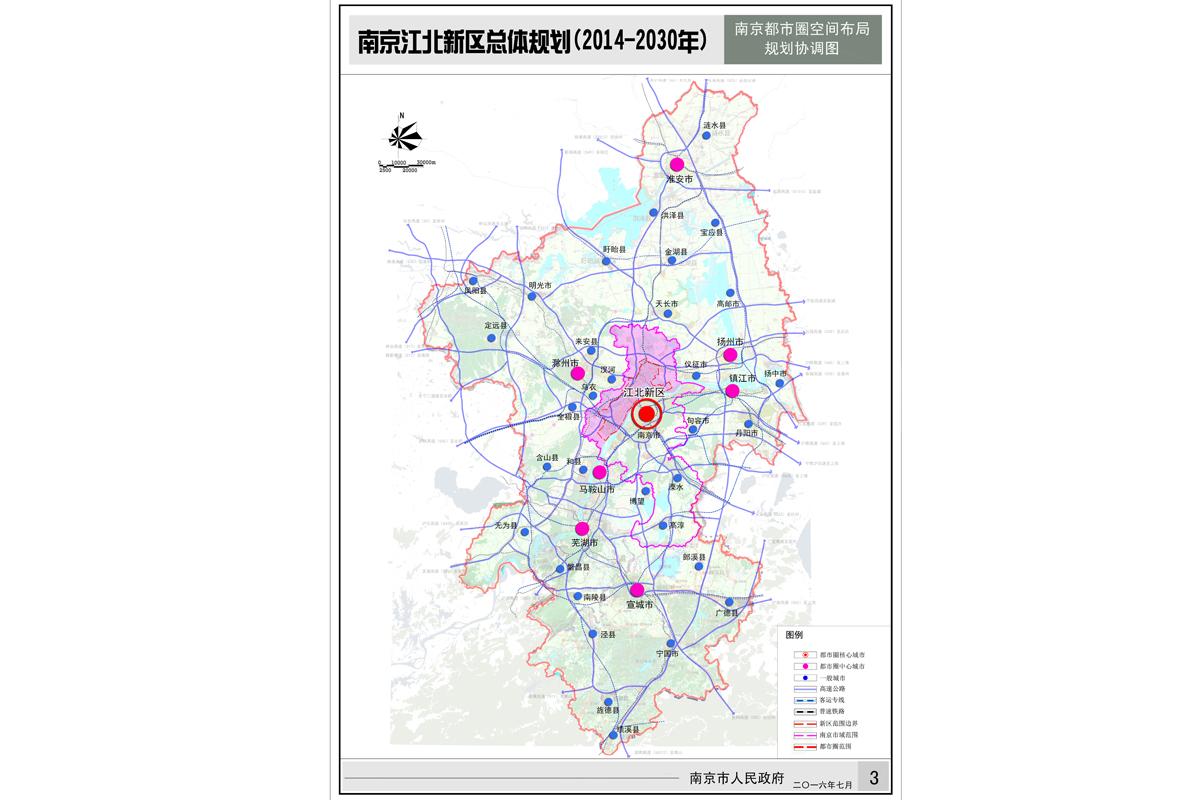南京江北新区总体规划(2014-2030)