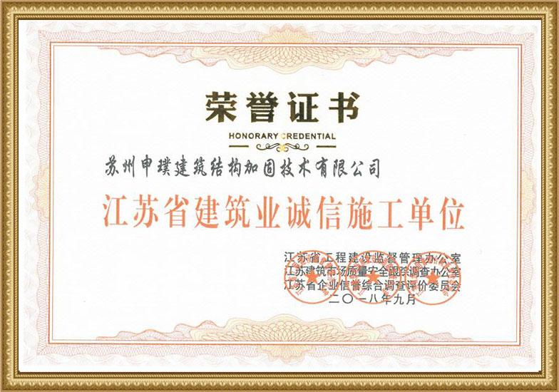 江蘇省建筑業誠信施工單位