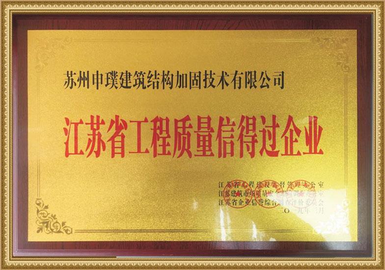 江蘇省工程質量信得過企業