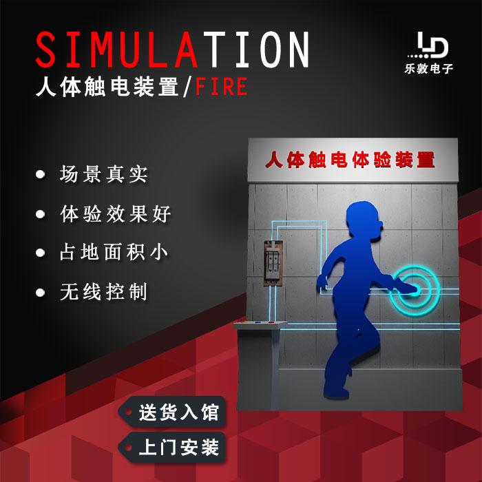 人體觸電裝置