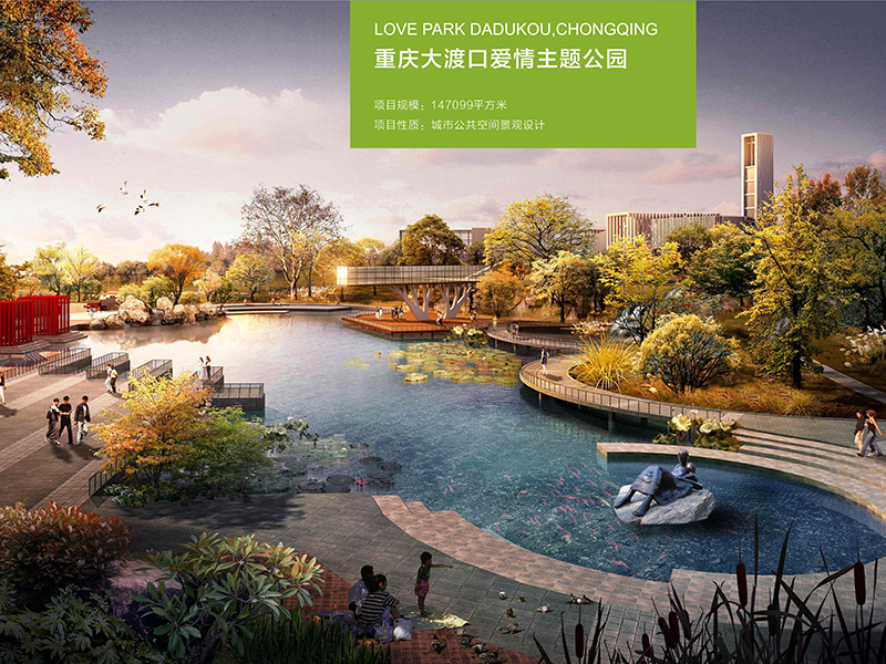 重庆大渡口爱情主题公园