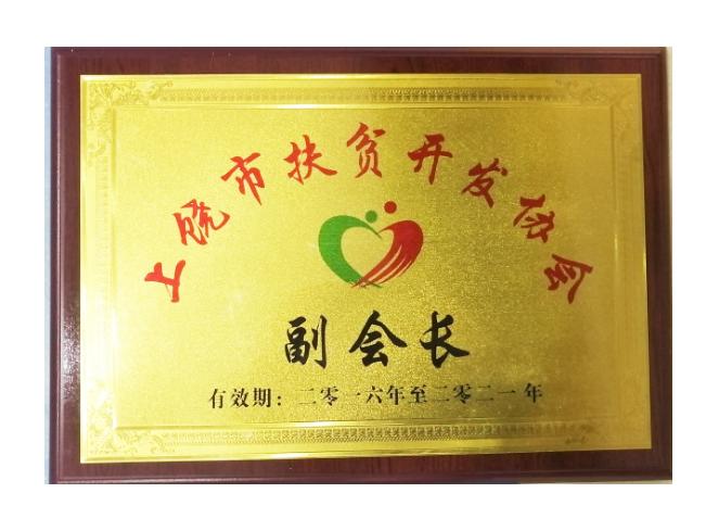 江西 省扶貧開發協會