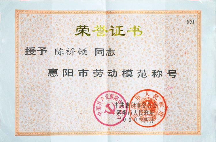 """00年""""惠阳市劳动模范称号"""""""