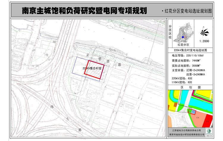 南京市主城饱和负荷研究暨电网专项规划研究