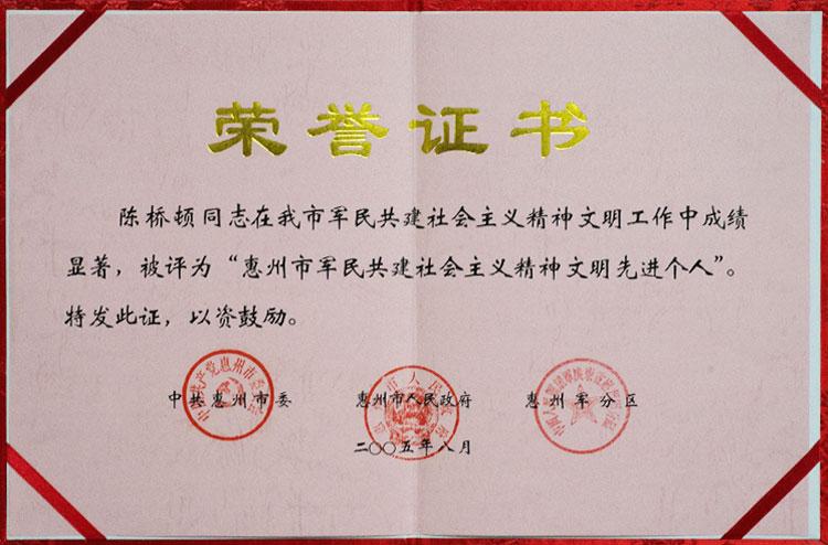 05惠州市军民共建社会主义精神文明先进个人