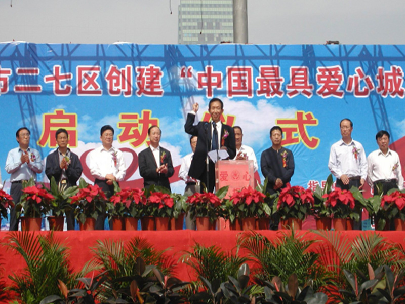 """2010年,鄭州市二七區在全市首先開展創建""""中國最具愛心城區""""活動,手拉手集團得知這一消息后,立即決定向""""二七愛心基金會""""捐款30萬元,支持云南省和青海省的國家級貧困縣同胞建設美好家園。"""