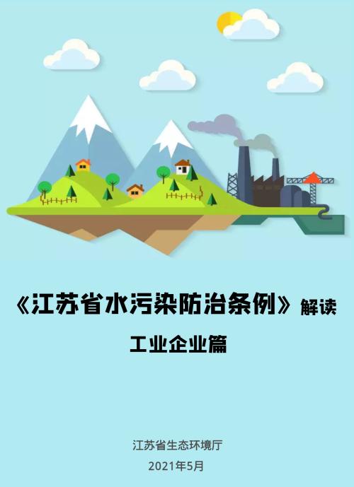 《江苏省水污染防治条例》解读 工业企业篇(上)