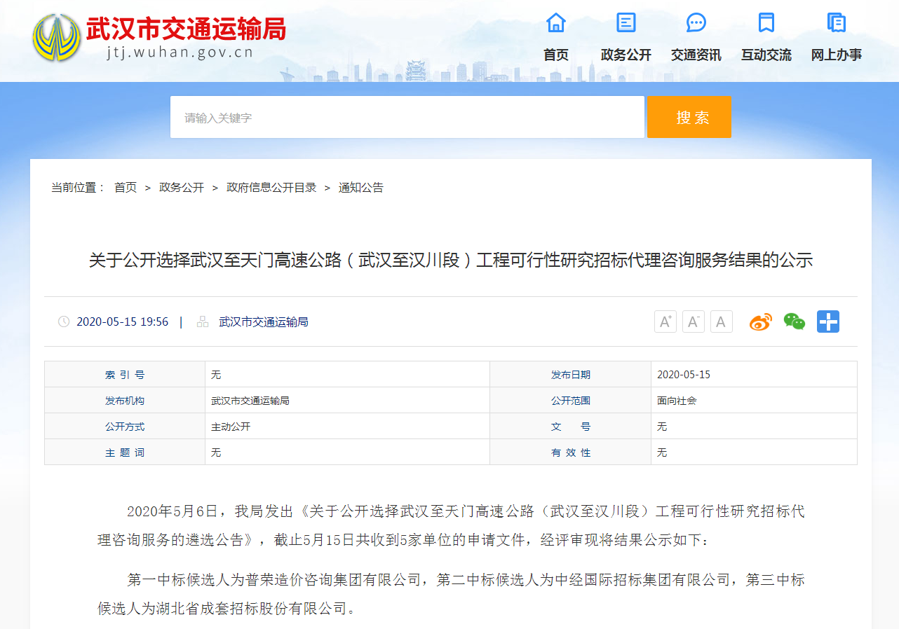 普榮5月中標武漢市交通運輸局招標代理咨詢服務的遴選
