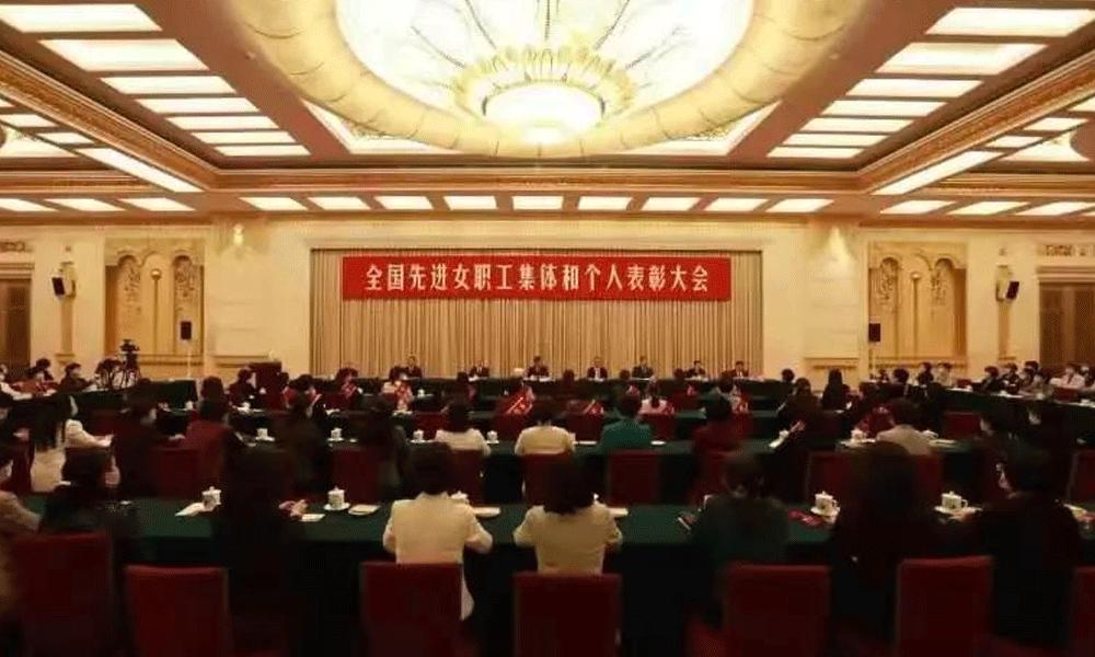 2021年全國先進女職工集體和個人表彰大會在京舉行