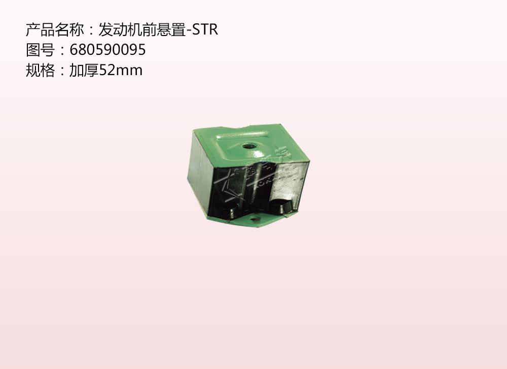 發動機前懸置-STR