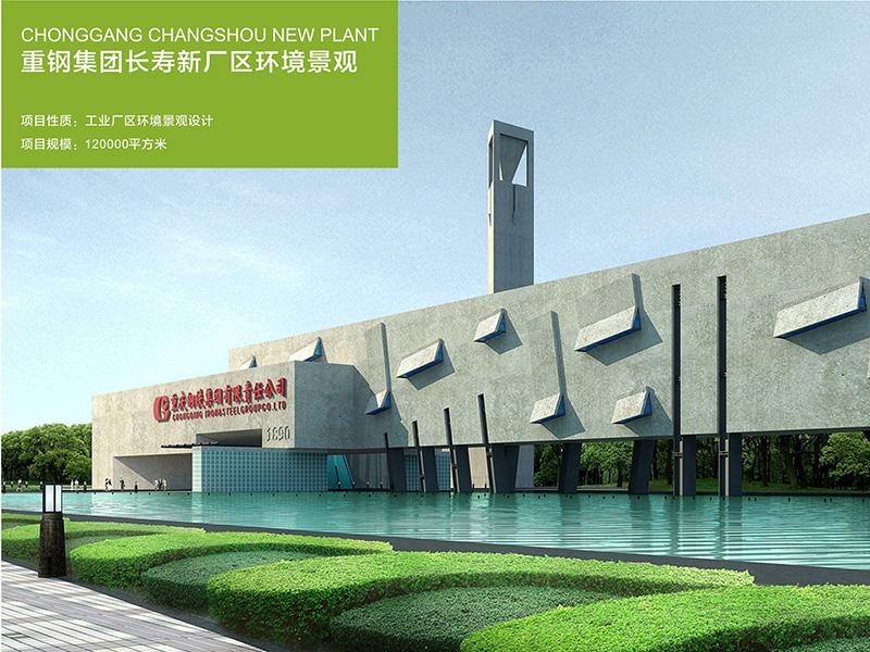 重钢集团长寿新厂区环境景观