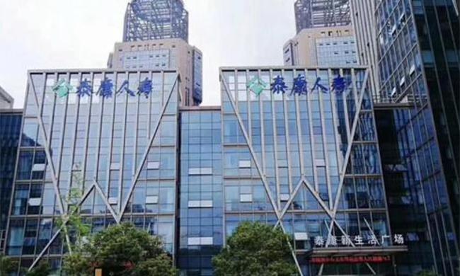 泰康人壽紹興分中心