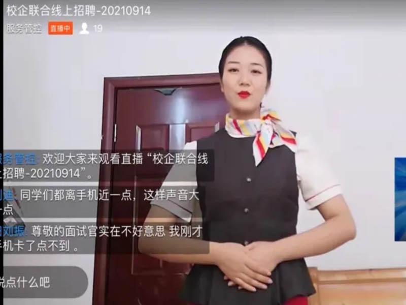 在平职航院 中国南方航空股份有限公司深圳分公司在我院进行线上招聘