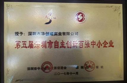 """熱烈慶祝我司第二次獲得""""深圳市中小企業創新百強企業"""""""
