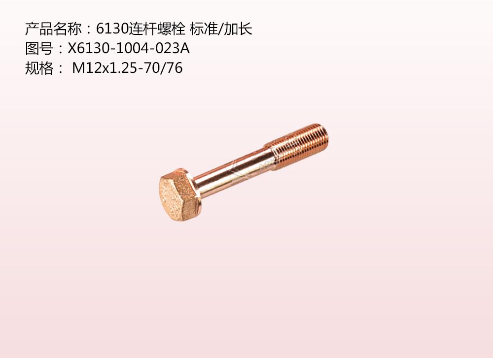 6130連桿螺栓 標準/加長