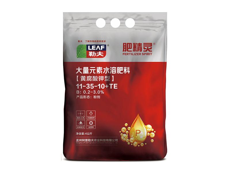 黑色高磷肥精靈大量元素水溶肥【黃腐酸鉀型】