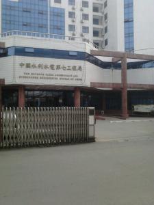 中國水利水電第七工程局有限公司