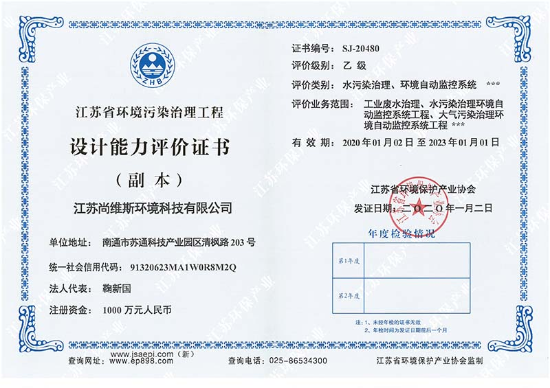 江苏省环境污染治理工程设计能力评价证书