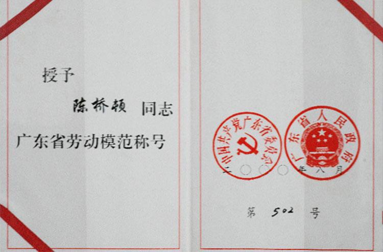 """00年""""广东省劳动模范称号"""""""