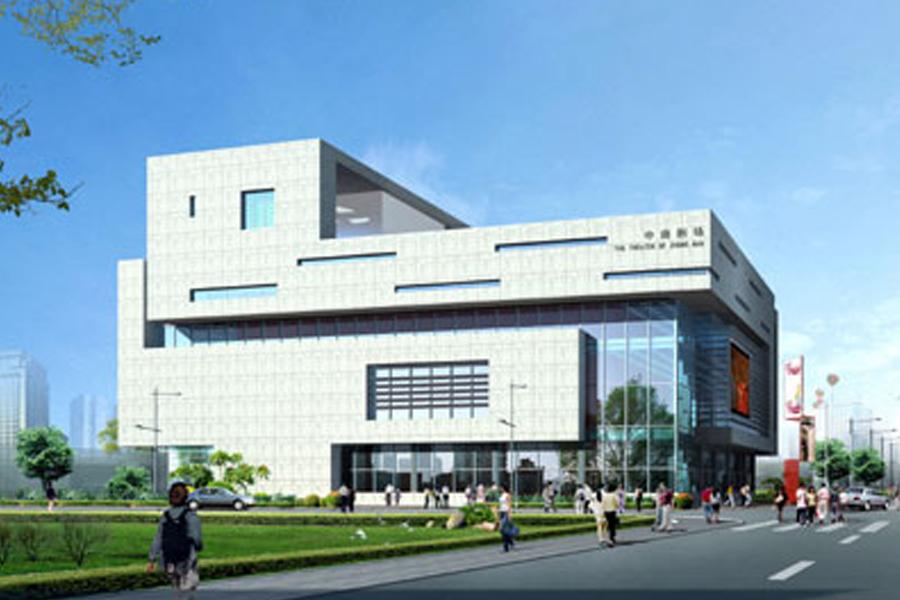 中南劇場新建工程