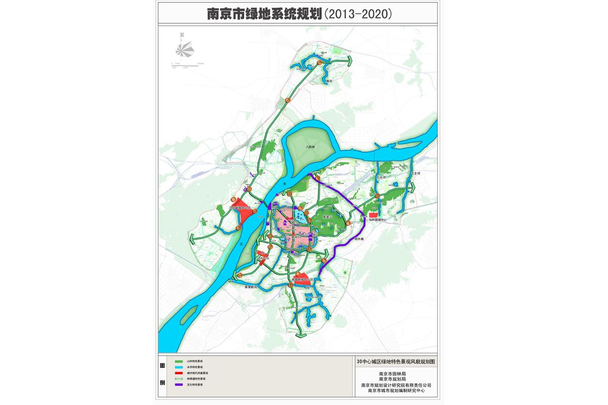 南京市绿地系统规划(2013-2020)