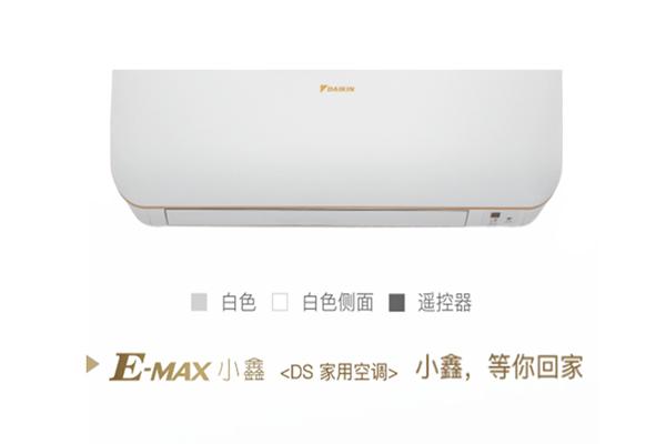 二級/三級能效 1匹/1.5匹 E-MAX小鑫 系列智能壁掛機