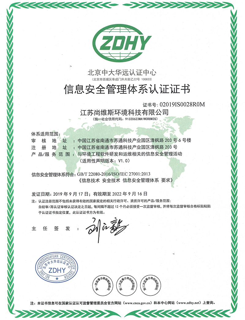 信息安全管理证书