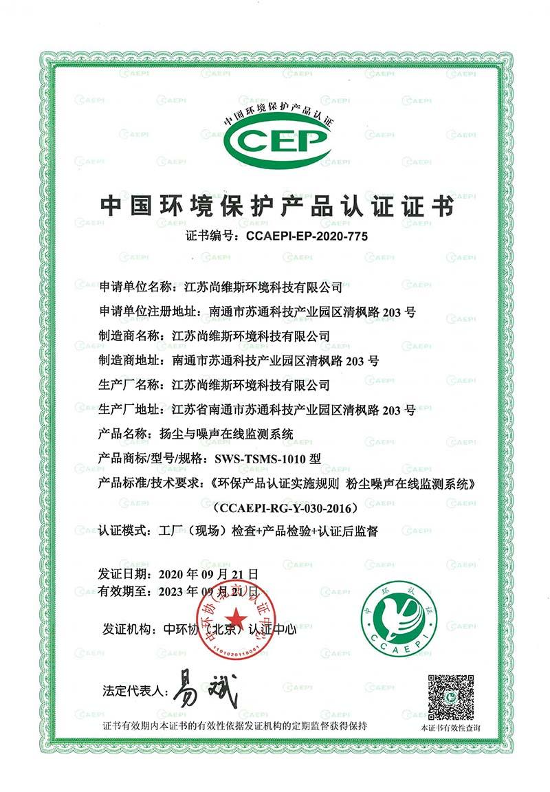 尚维斯扬尘与噪声环保产品认证证书