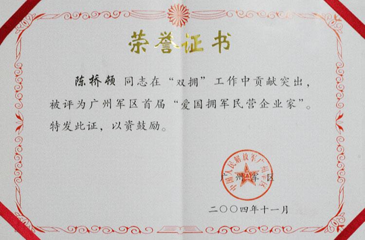 """04年""""爱国拥军民营企业家"""""""