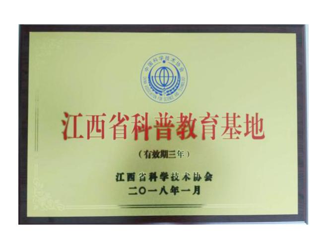 江西省科普教育基地